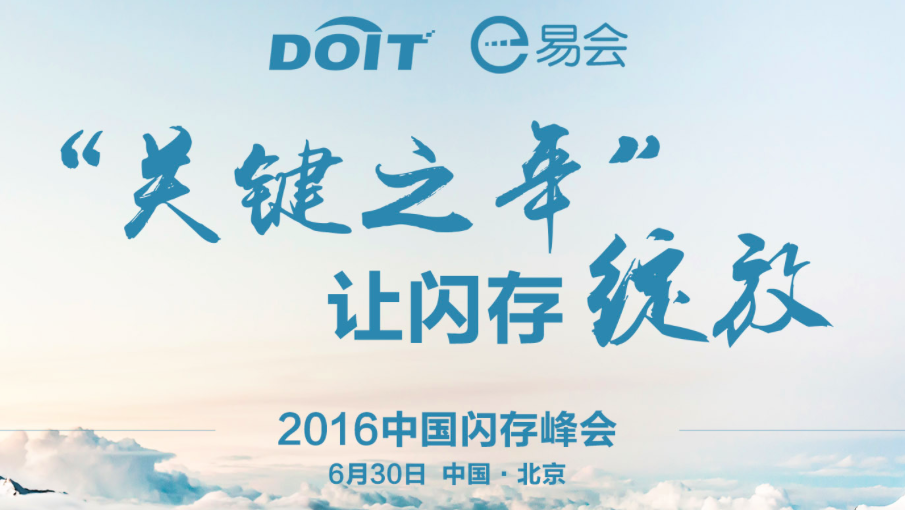 2016年第三届中国闪存峰会邀请函