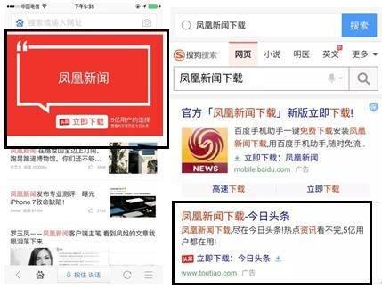 今日头条流量劫持诱导下载,凤凰新闻怒发声明谴责