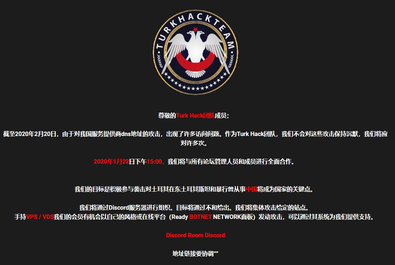 """关于境外黑客团伙""""图兰军""""号召对国内网站发起攻击的预警通报  第1张"""