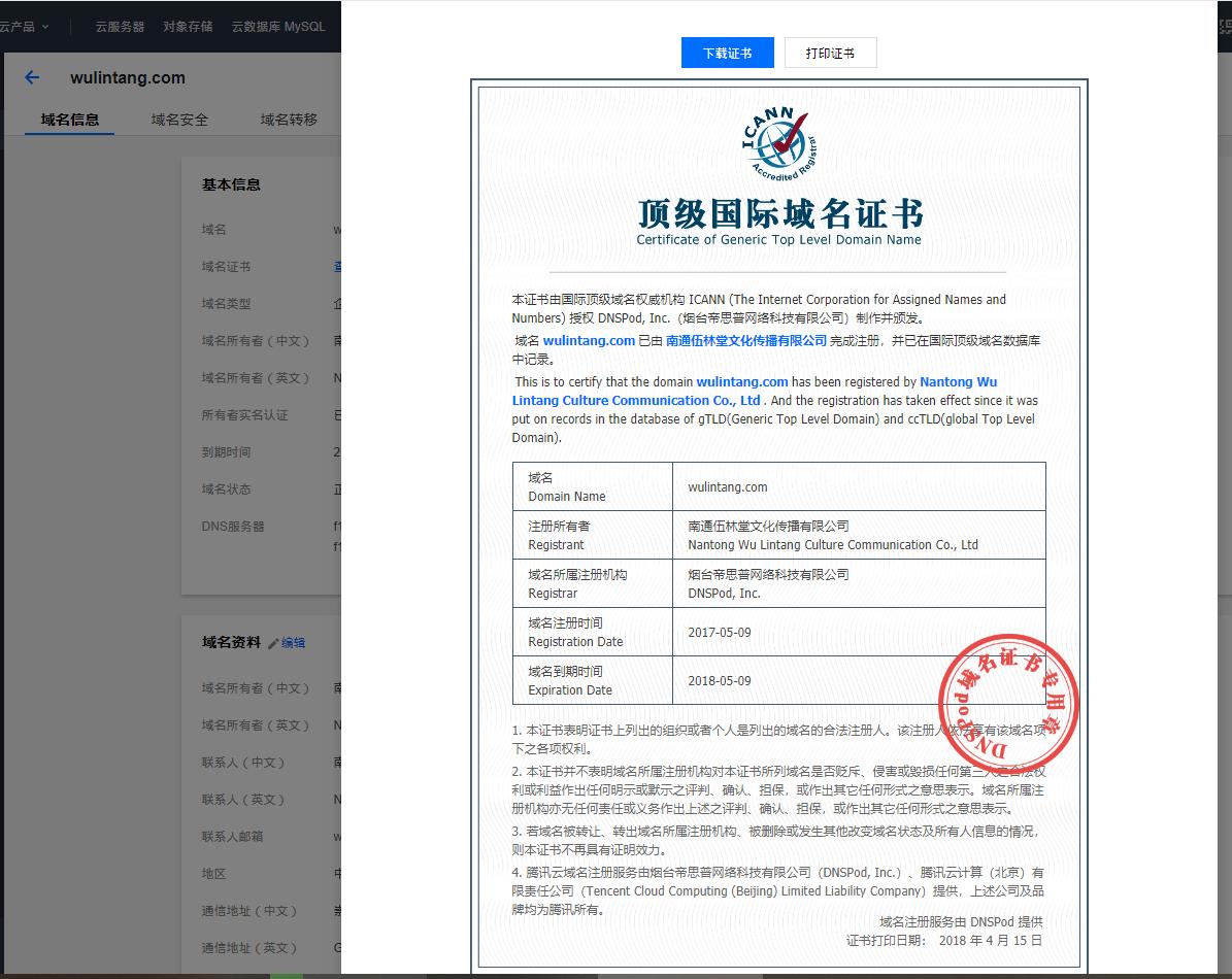 我司对wulintang.com域名已向相关单位申请仲裁异议