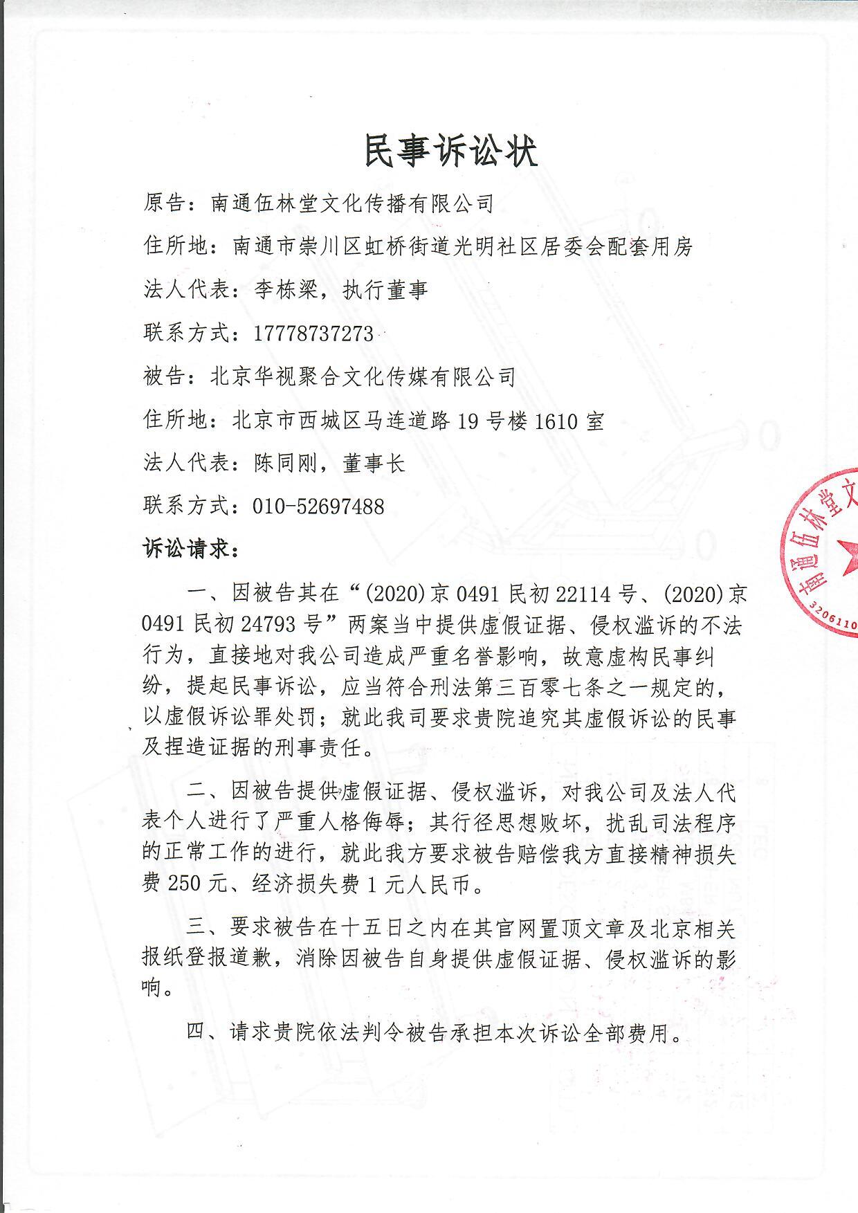 伍林堂决定起诉北京华视聚合