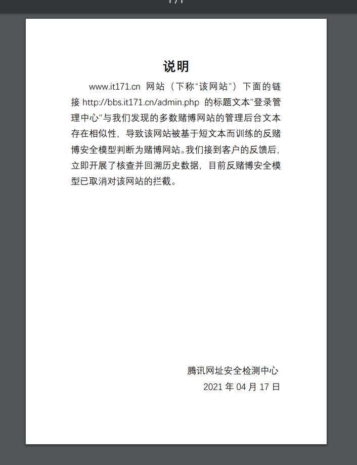 QQ图片20210420222440.png 全是误会,腾讯就误拦截我司域名道歉  第3张