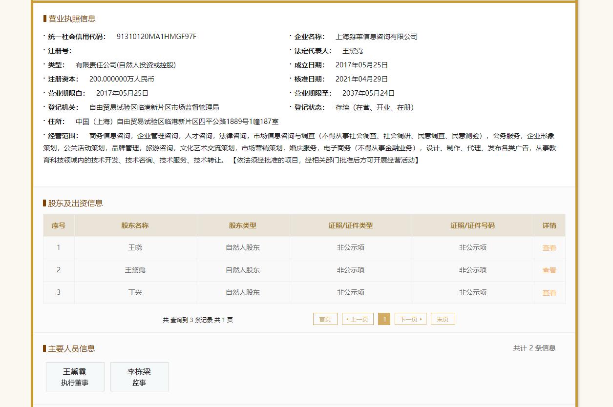 QQ图片20210503160326.png 伍林堂影视传媒股份有限公司正在部署  第1张