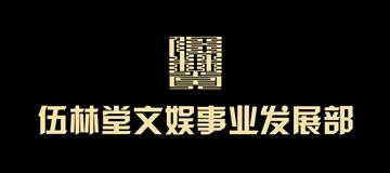 伍林堂文娱事业发展部