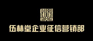 伍林堂企业征信营销部