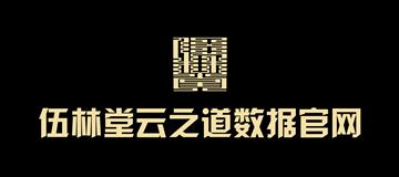 伍林堂云之道数据官网