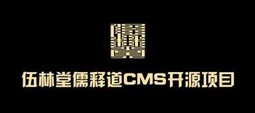 伍林堂儒释道CMS开源项目