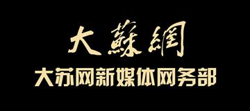 大苏网新媒体网务部
